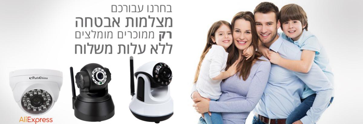 מצלמות אבטחה במחירים הנמוכים בישראל